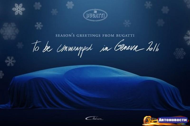 Гиперкар Bugatti Chiron сделает «сотню» за 2.2 секунды - «Автоновости»