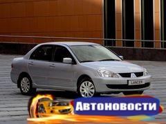 В России отзовут свыше 140 тысяч Mitsubishi Lancer - «Автоновости»