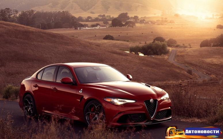 Журналисты обвинили Alfa Romeo в ненадлежащем качестве седана Giulia - «Alfa Romeo»