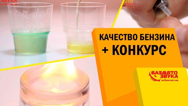 Как самому улучшить качество бензина - Leksco.ru