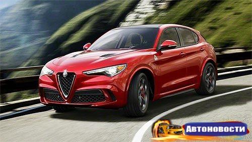 В США представили серийный кроссовер Alfa Romeo Stelvio - «Авто - Новости»