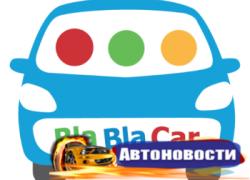 Blablacar поможет сэкономить на бензине - «Автоновости»