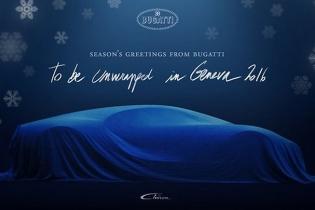 Bugatti выпустила рождественскую открытку с изображением гиперкара Chiron  - «Авто Мир»