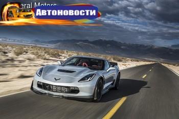 Chevrolet Corvette станет гибридным - «Автоновости»