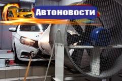Лада Веста - «Автоновости»
