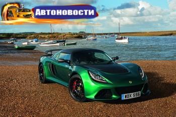 Lotus презентовал новый Exige Sport 350 - «Автоновости»