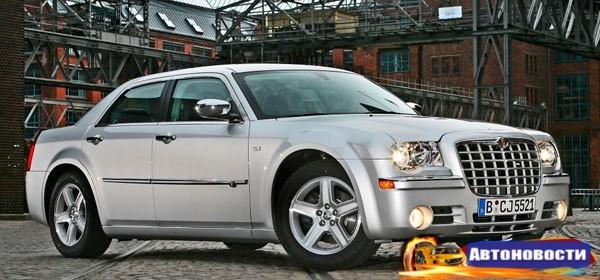 В России отзовут седаны Chrysler - «Автоновости»