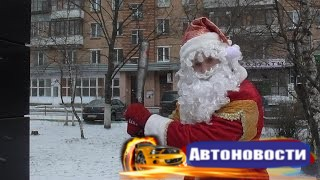 66 - Дед мороз  - (Видео - Стоп Хам Одинцово)