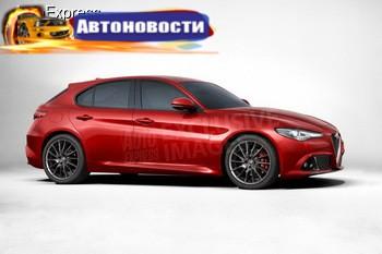Alfa Romeo готовит новое поколение Giulia - «Автоновости»
