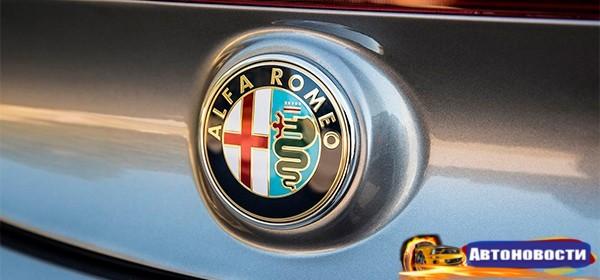 Опубликовано первое изображение интерьера кроссовера Alfa Romeo - «Автоновости»