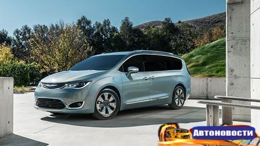 Автопилотом Google оснастят минивэн Chrysler Pacifica - «Автоновости»