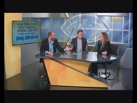 Должна ли Украина платить соцвыплаты жителям ДНР и ЛНР?  - «происшествия видео»