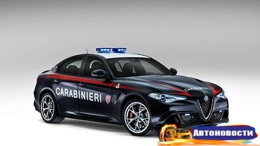 Итальянская полиция получила 510-сильные Alfa Romeo Giulia - «Автоновости»