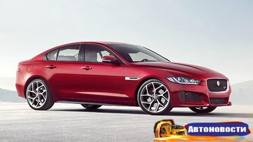 Jaguar отзывает седаны XE и XF в России - «Автоновости»
