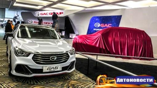 Китайская GAC приедет на автосалон в Детройте-2017 - «Автоновости»