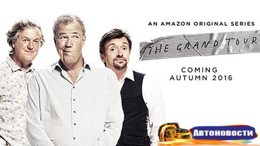 Кларксон рассказал о названии для нового шоу - «Автоновости»