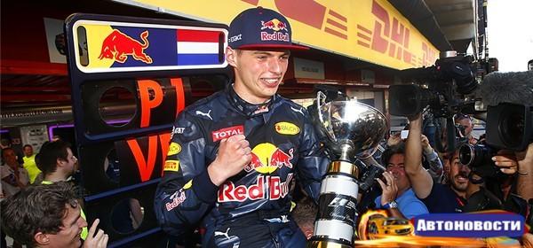 Макс Ферстаппен стал самым молодым победителем этапа Формулы-1 - «Автоновости»