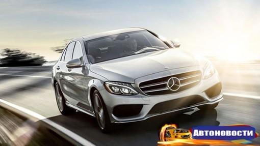 Mercedes-Benz отзывает автомобили C-Class в России - «Автоновости»