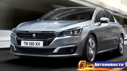 Peugeot не намерена отказываться от седана 508 - «Автоновости»