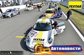 Победителей акции TMD Friction ждет поездка на Нюрбургринг - «Автоспорт»