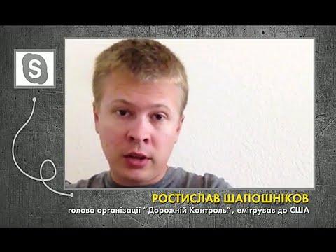 Ростислав Шапошников - патриот или агент Кремля?  - «происшествия видео»