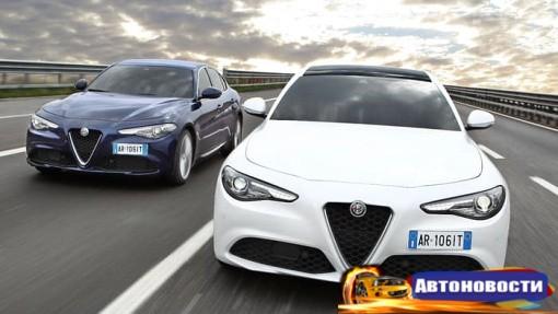 Седан Alfa Romeo Giulia оснастят автопилотом - «Автоновости»