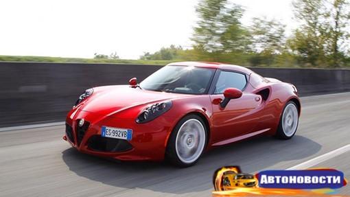Спорткар Alfa Romeo 4С заменят новым купе - «Автоновости»