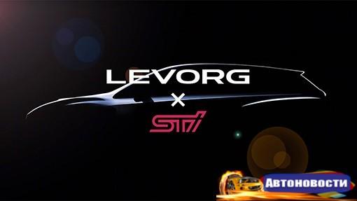 Subaru выпустит «заряженный» универсал Levorg - «Автоновости»