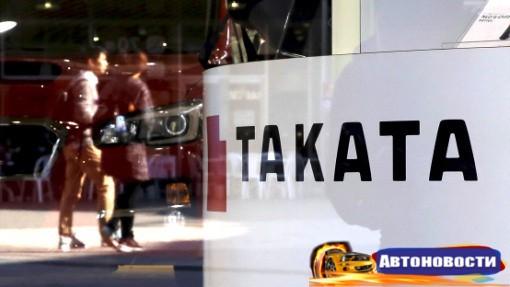 Takata придется заменить до 120 млн подушек безопасности - «Автоновости»