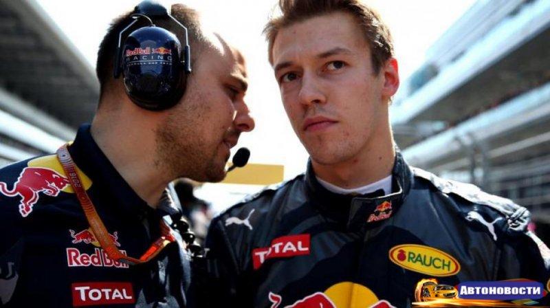 F1: Ферстаппен заменил Квята в Red Bull - «Автоновости»