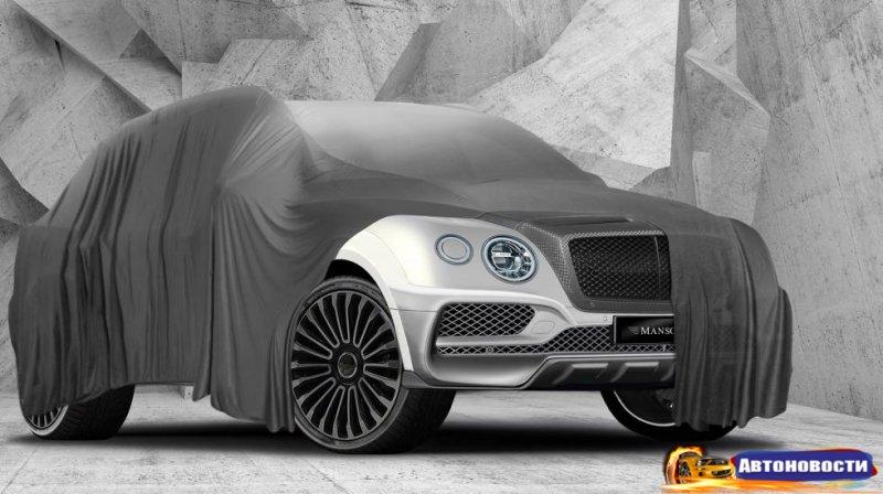 Mansory добралась до Bentley Bentayga - «Автоновости»