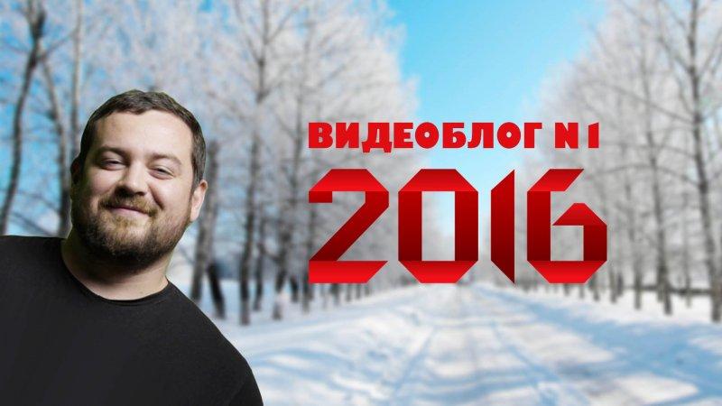ВидеоБлог 2016 №1  - «видео»