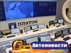 В дорожный фонд от «Платона» перечислены 7 млрд рублей - «Автоновости»