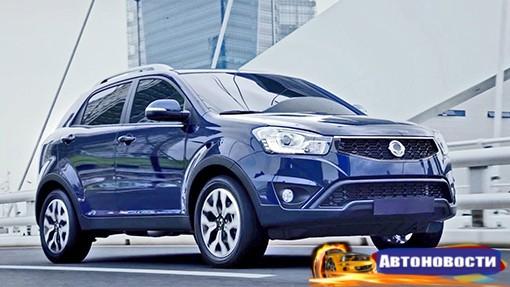 В России приостановлены продажи автомобилей SsangYong - «Автоновости»
