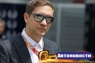 Виталий Петров: Мы должны думать о безопасности гонщиков - «Автоспорт»