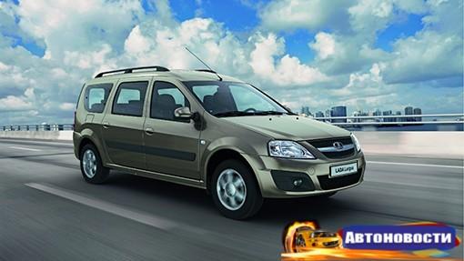 АвтоВАЗ отзывает более 7 тысяч универсалов Lada Largus - «Автоновости»