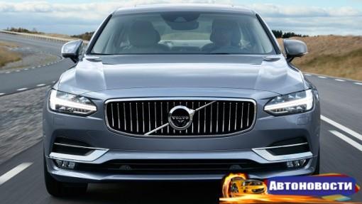 Флагманский седан Volvo S90 оценили в рублях - «Автоновости»