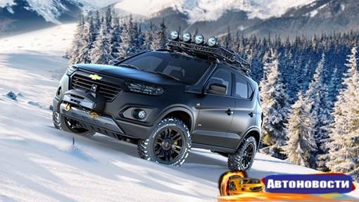 GM-Avtovaz нашел деньги на новый Chevrolet Niva - «Автоновости»