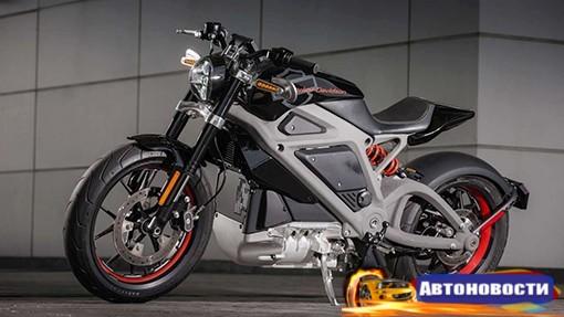 Harley-Davidson выпустит электробайк к 2021 году - «Автоновости»