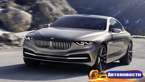 Компания BMW возродит 8-Series - «Автоновости»