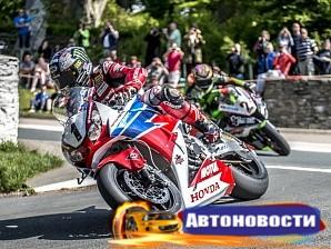 Motul оказывает техническую поддержку экстремальной мотогонке Isle of Man TT 2016 - «Автоспорт»