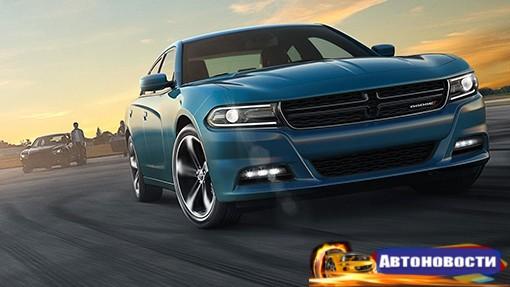 Новый Dodge Charger оснастят «турбочетверкой» - «Автоновости»
