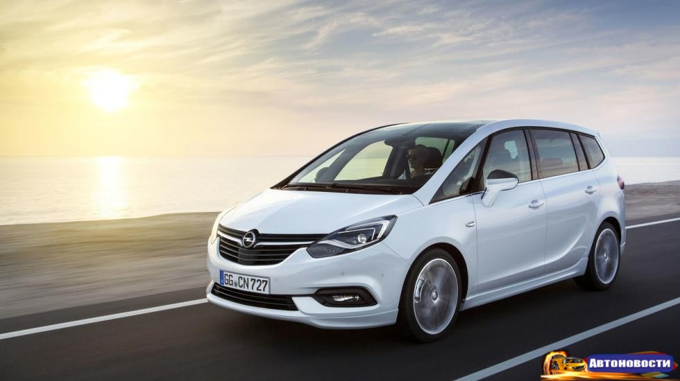 Opel добавил Zafira стиля и опций - «Автоновости»