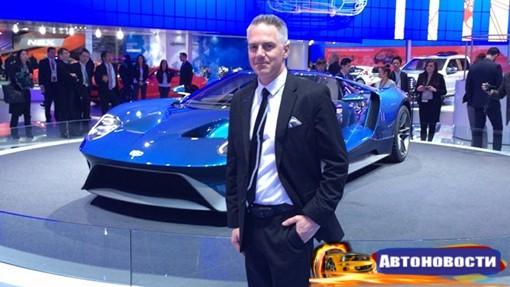 Создатель Ford GT ушел в компанию Karma Automotive - «Автоновости»