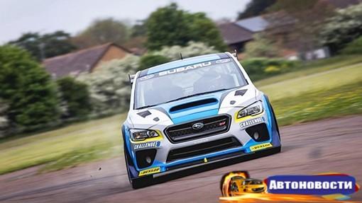 Subaru WRX STI установил новый рекорд гонок на острове Мэн - «Автоновости»