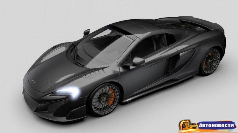 Безумный McLaren 675LT Spider получил карбоновую версию - «Автоновости»