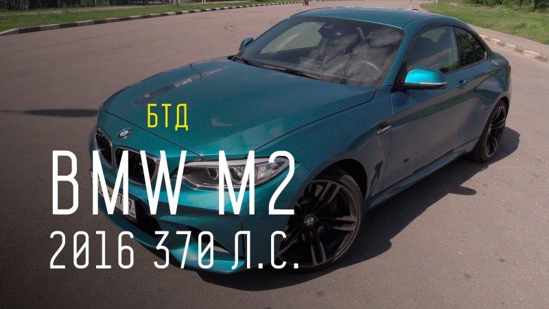 BMW M2 2016 370 л.с. - Большой тест-драйв  - «видео»