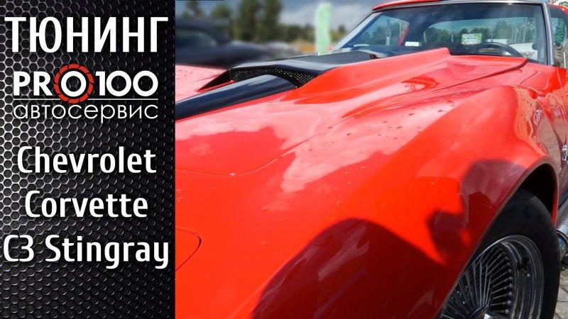 Тюнинг с 200 до 600 л.с. на Chevrolet Corvette C3 Stingray - (Шевроле Корвет)  - «видео»
