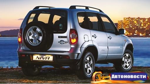 Внедорожник Chevrolet Niva стал безопаснее - «Автоновости»