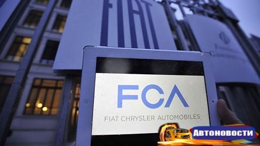 Альянс Fiat Chrysler обвиняют в завышении данных о продажах - «Автоновости»